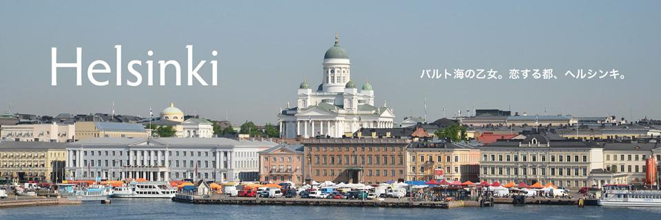 北欧フィーカ フィンランド・ヘルシンキの旅 バルト海の乙女。恋する都、ヘルシンキ。 Scandi